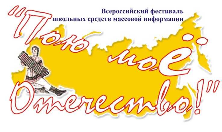Всероссийский фестиваль школьных СМИ