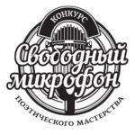 «Свободный микрофон» к 73-й годовщине снятия блокады Ленинграда