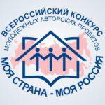 Всероссийский конкурс молодёжных авторских проектов