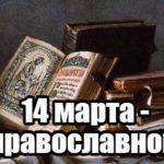 Сегодня — День православной книги