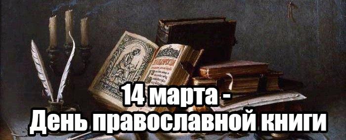 Сегодня день в православии