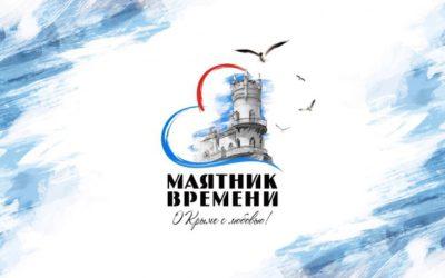 О Крыме с любовью!