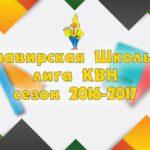 Определились финалисты Школьной Лиги КВН