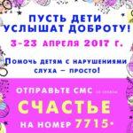 Акция «Пасхальный звон» проходит на Кубани