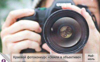 Фотоконкурс «Земля в объективе»