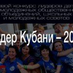 Лидер Кубани – 2017