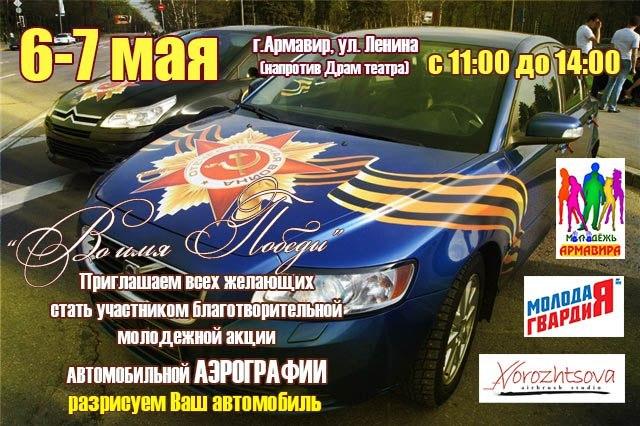 Молодежная акция автомобильной аэрографии «Во имя Победы»