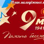 План молодёжных мероприятий к 1 и 9 мая