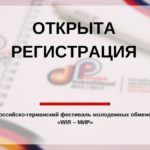 Фестиваль молодежных обменов «WIR – МИР»