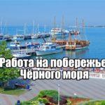 Работа летом на море