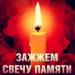 Зажжем свечу памяти