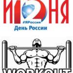 Соревнования по воркауту в День России