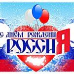 День России в Армавире: программа праздника