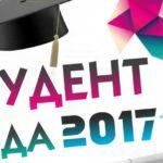 Студент Кубани 2017-го года