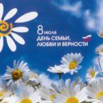 Афиша праздничных событий ко Дню семьи, любви и верности