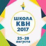 Смена школы КВН в лагере «Патриоты Кубани»