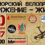 Донорский велопробег