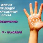 Молодёжный форум «Объединение»