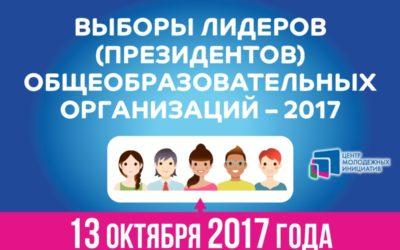 13 октября — выборы лидеров общеобразовательных организаций