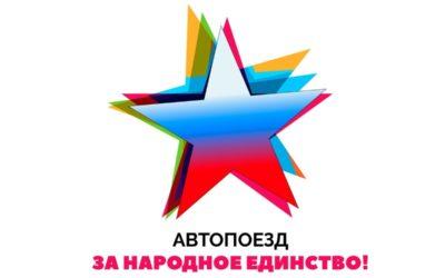 Автопоезд «За народное единство!»
