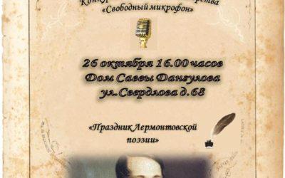 «Свободный микрофон» на тему: «Праздник Лермонтовской поэзии»