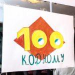 Интеллектуальный турнир «100 к 1» в «Топольке»