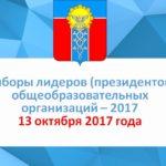 Единый день выборов лидеров ШУС