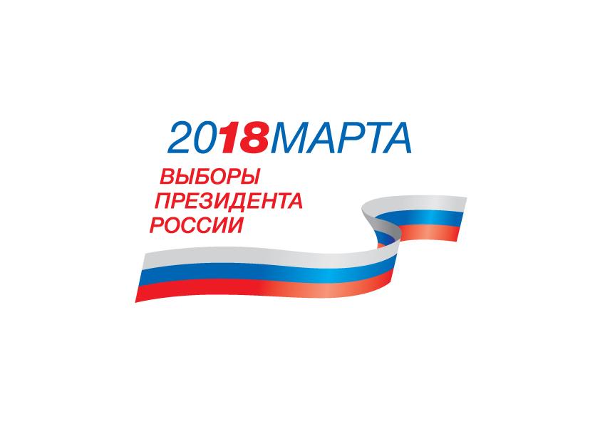 18 марта 2018 — все на Выборы!