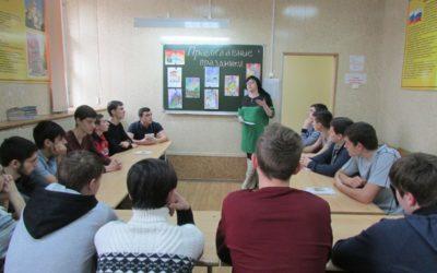 Дни духовной культуры православной молодежи
