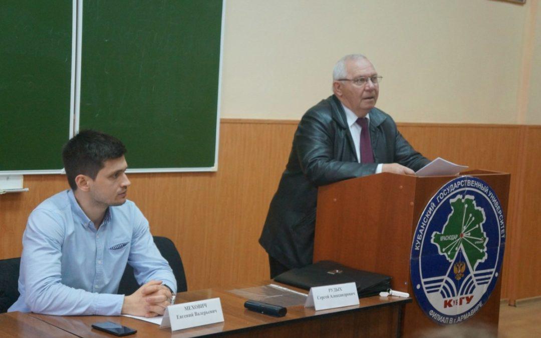 Армавирская молодёжь поучаствовала в конференции по профилактики экстремизма