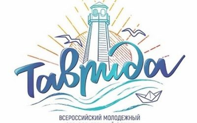 Форум «Таврида»