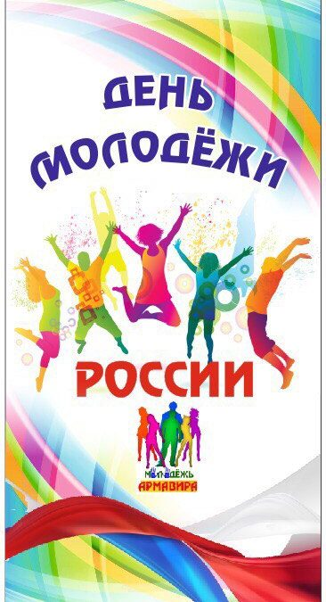 День молодёжи России!!!