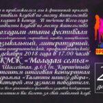 Фестиваль клубов