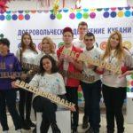 Волонтёры Армавира на церемонии закрытия «Года Добра»