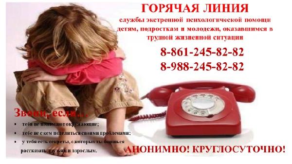 Горячая линия психологической помощи для детей и подростков
