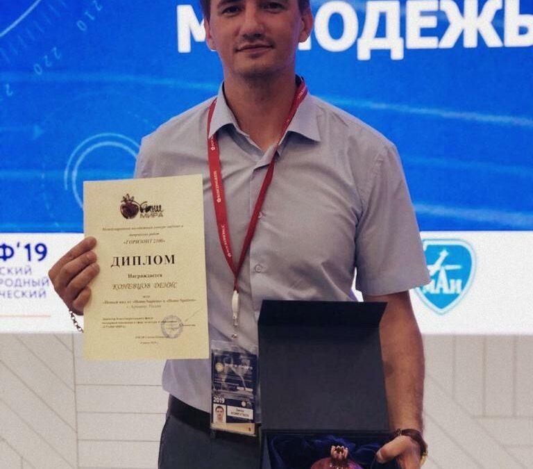 Армавирский специалист сферы молодёжной политики победил на Международном конкурсе