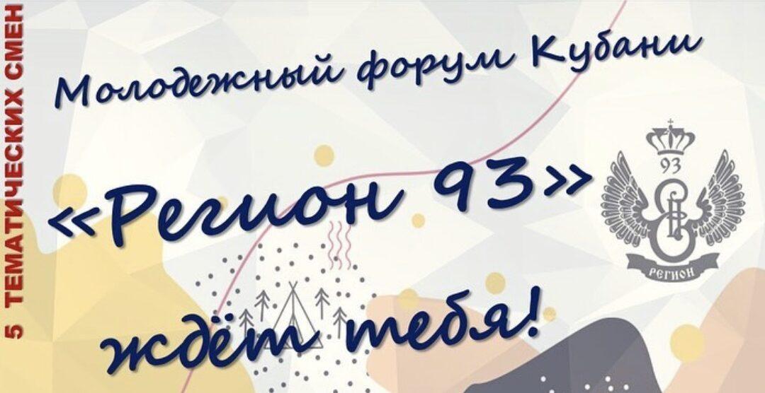 «РЕГИОН 93» ЖДЁТ ТЕБЯ!