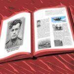 Книга Всенародной Памяти