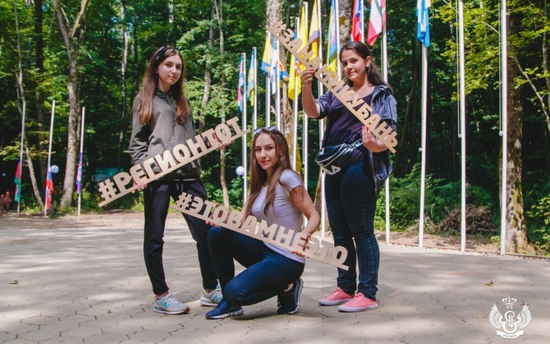 Армавирцы на молодежном форуме Кубани «Регион 93»