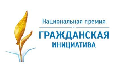 Получи премию «Гражданская инициатива»