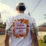 В Армавире продолжается акция «Осень добрых дел»