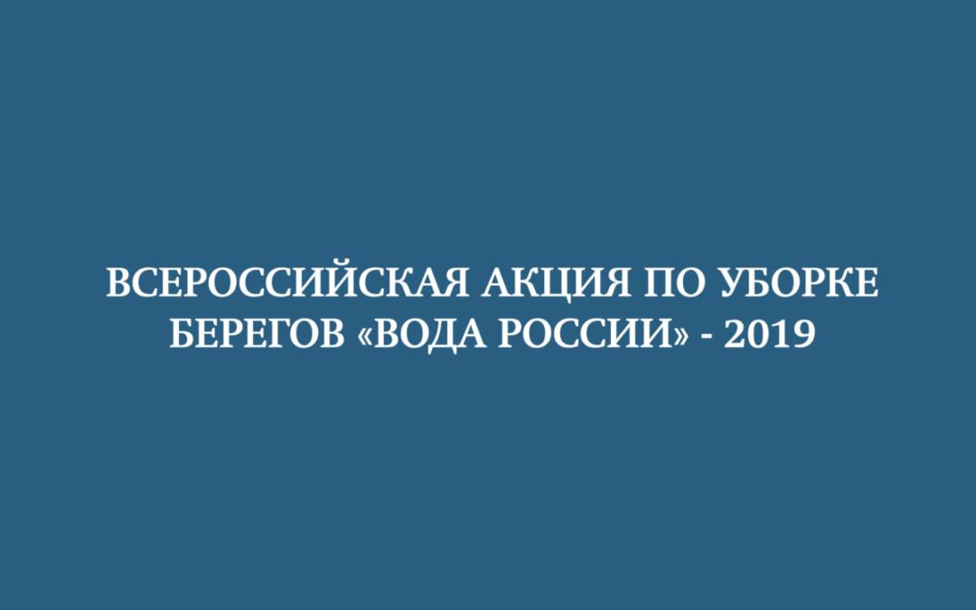 Армавирцев приглашают присоединиться к экологической акции «Вода России»