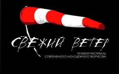 Краевой фестиваль «Свежий ветер» вновь начинает своё движение!