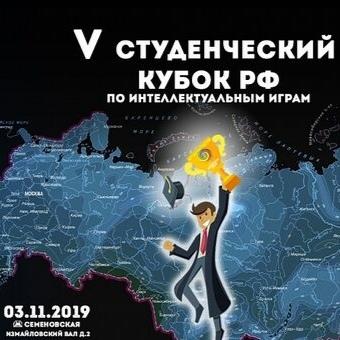 V-й Студенческий Кубок России по командным интеллектуальным играм