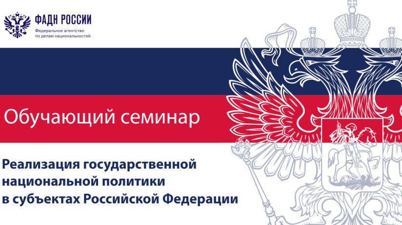 Реализация государственной национальной политики в субъектах Российской Федерации