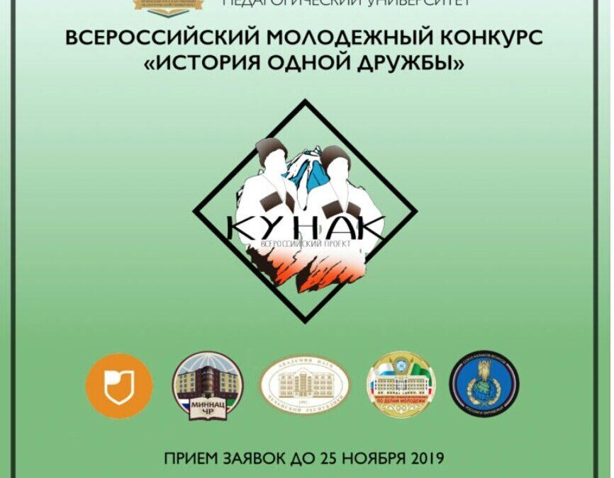 Всероссийский молодежный конкурс «История одной дружбы»