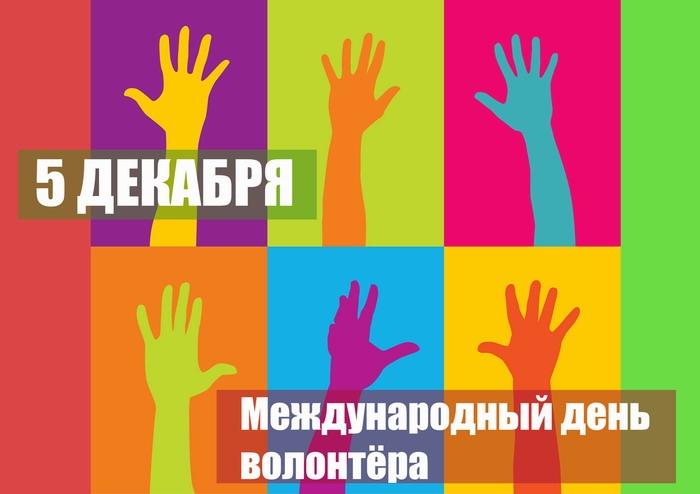 Сегодня, 5 декабря 2019 года Международный день добровольцев!