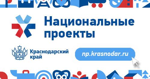 На Кубани начал работать портал национальных проектов!