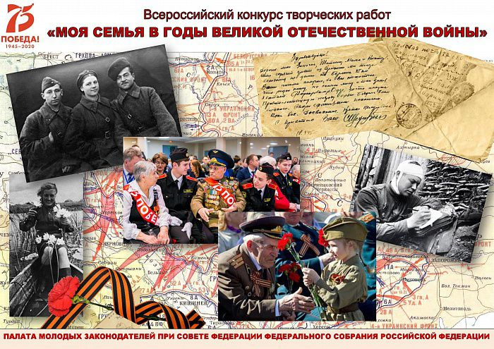 Всероссийский конкурс творческих работ  «Моя семья в годы Великой Отечественной войны»