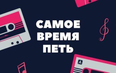 Онлайн-конкурсе каверов «Самое время петь!»